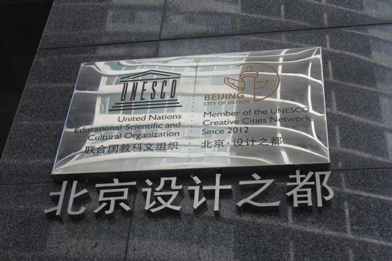 北京设计之都